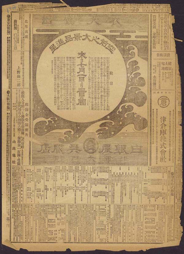1891~1945,老式日本報紙 像是品牌服飾的廣告,以非常大版面佔據在報紙最顯眼處。版面上有方有圓,雖不致造成閱讀困擾,但也會讓讀者盯上許久。
