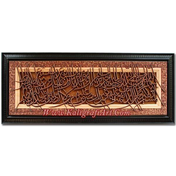 KaligrafiSurah Al-Fatihah  Wa: 082.325.198.488  Bbm: 76AC421F
