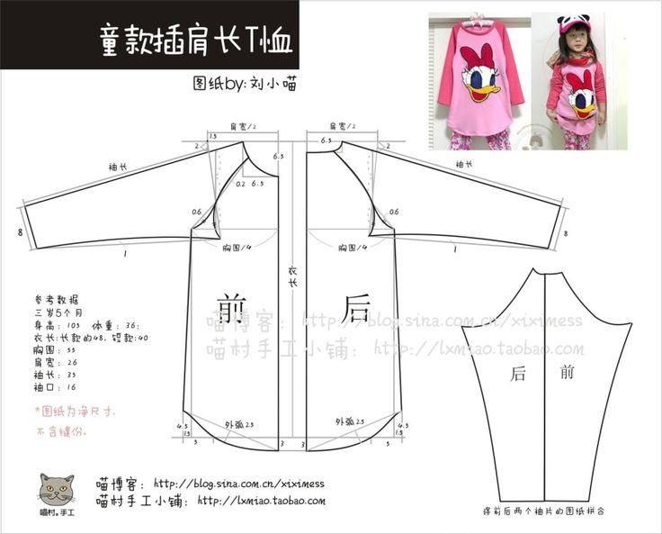 ★아동 레글런 롱티 & 레깅스 패턴★ 롱~~~한 레글런 티셔츠에 레깅스~코디 걱정 한방에 해결해 주는 ...
