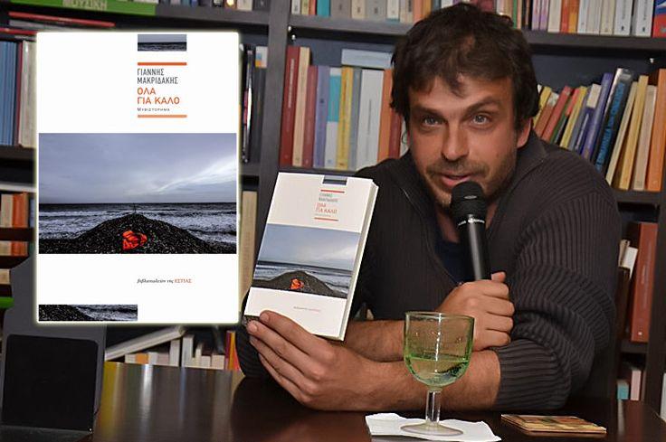 Οι εκδόσεις Βιβλιοπωλείο της Εστίας και το βιβλιοπωλείο Νέστωρ, παρουσίασαν το βιβλίο του Γιάννη Μακριδάκη, «Όλα για το καλό».