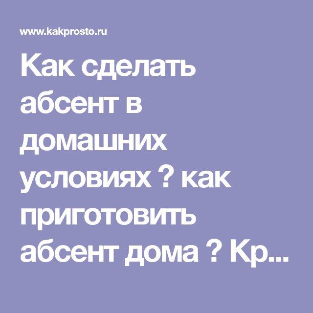 Как сделать абсент в домашних условиях  🚩 как приготовить абсент дома 🚩 Крепкие напитки 🚩 KakProsto.ru: как просто сделать всё