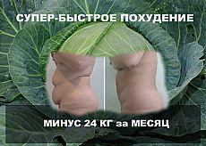 КАПУСТНОЕ ПОХУДЕНИЕ ДЛЯ САМЫХ ЗАНЯТЫХ (минус 24 кг)