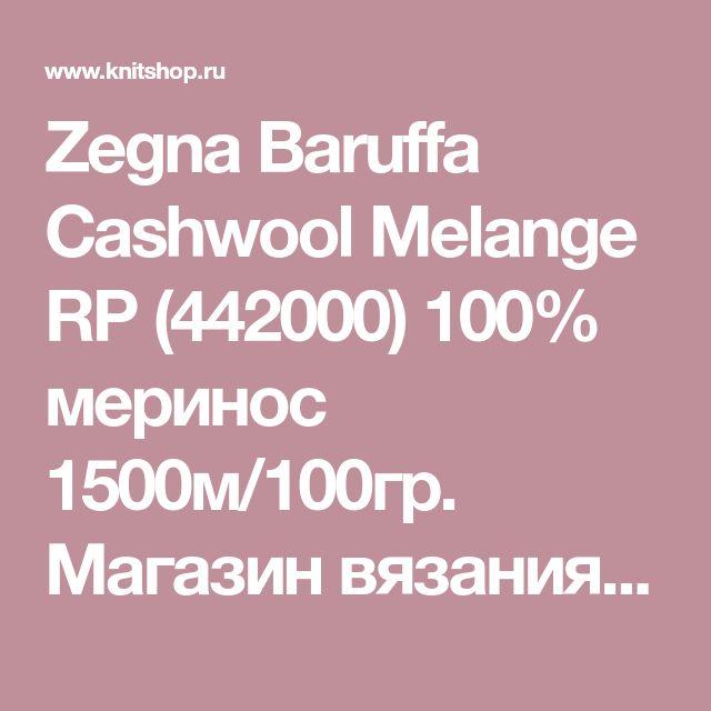 Zegna Baruffa Cashwool Melange RP (442000) 100% меринос 1500м/100гр. Магазин вязания «Knitshop»