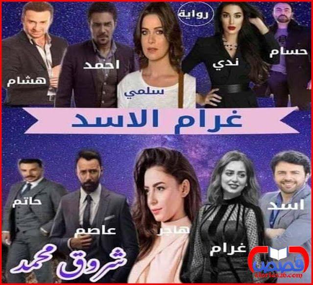 رواية غرام الأسد بقلم شروق محمد المقدمة In 2021 Arabic Books Movie Posters Lion