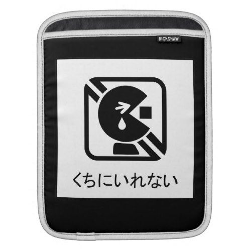 Japanese Choking Hazard Symbol- Kuchi ni Irenai Sleeve For iPads