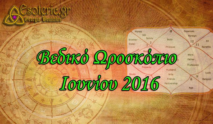Βεδικό Ωροσκόπιο Ιουνίου 2016