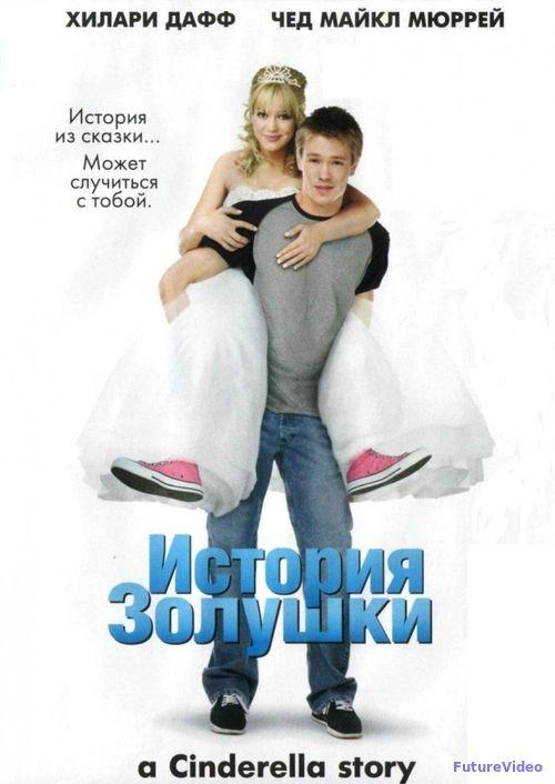 История Золушки (2004) - Смотреть онлайн бесплатно, скачать на высокой скорости…