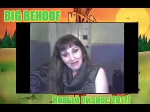Видео отзыв о проекте Big Behoof Людмила Подгорных