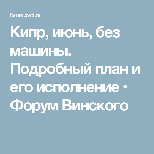 Кипр, июнь, без машины. Подробный план и его исполнение • Форум Винского