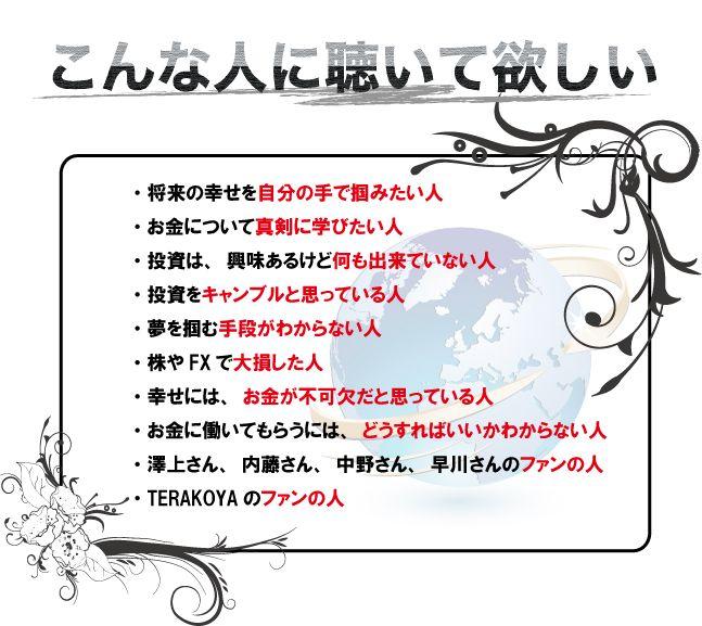 日本人のための『お金と豊かさ』の授業~成熟経済で「心」も「お金」も豊かに生きる方法~