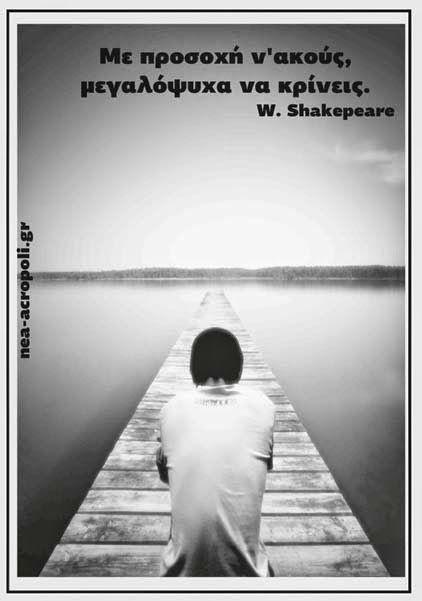 """Σοφα Λογια για τη Ψυχη:  """"Με προσοχή να ακούς, μεγαλόψυχα να κρίνεις"""" Σαίξπηρ  -- ΡΗΤΑ ΑΠΟ ΤΗ ΝΕΑ ΑΚΡΟΠΟΛΗ"""