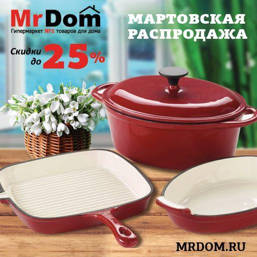 Мартовская #РАСПРОДАЖА! #Скидки до 25% на товары для дома: www.mrdom.ru ! #акция #мистер_дом