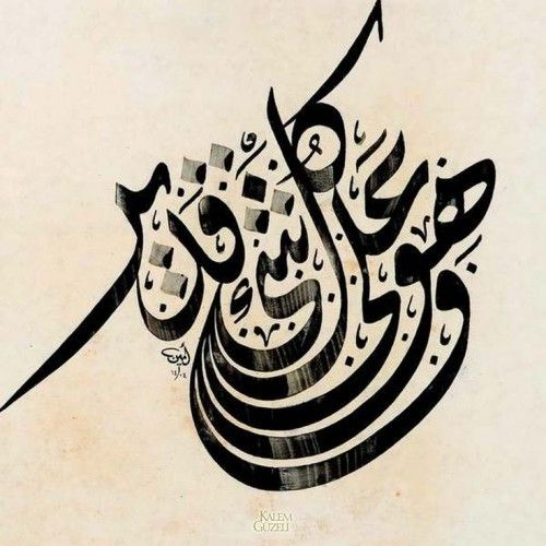 """Arabic calligraphy- Allah's power – Seven places in the Quran """"وَهُوَ عَلَى كُلِّ شَيْءٍ قَدِيرٌ"""" """"And He has the power to will anything."""" Originally found on: ha6l"""