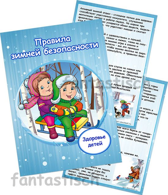 Играем до школы: Здоровье детей Правила зимней безопасности