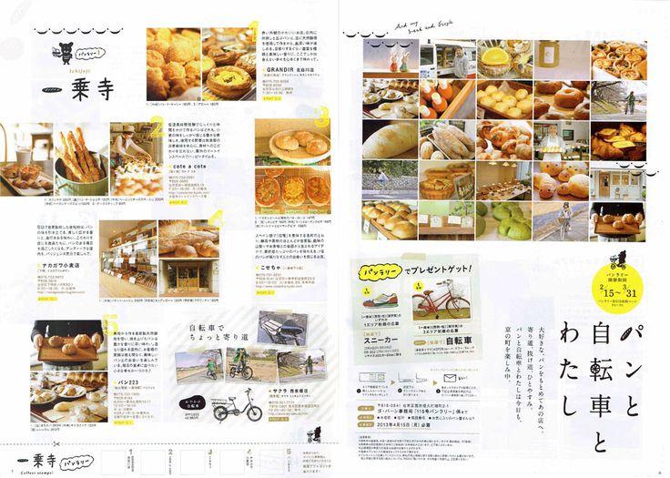 フリーペーパー「go baaan 115 京の町を駆けぬける春のパン特集」