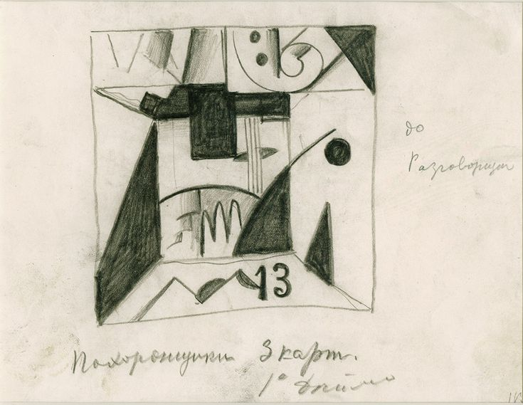 Kazimir Malevich: Set design for Victory Over the Sun produced at the Luna Park Theatre, St. Petersburg, 1913.  Italian pencil on paper.  St. Petersburg Museum of Theatre and Music, St. Petersburg