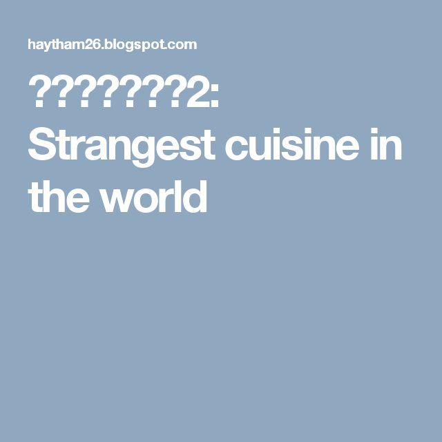 السلطان2: Strangest cuisine in the world