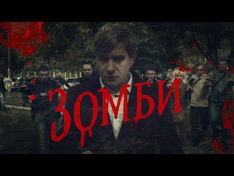 Зомби | Пороблено в Украине, пародия 2015 - YouTube