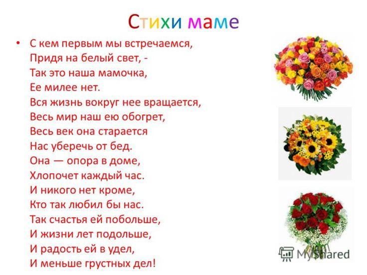 Стихи о маме картинки для детей