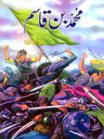 Suspense Digest free download, Ibn e Safi Urdu novels free download, Imran Series Urdu novels, Urdu novels by MA Rahat, Urdu novels by Naseem Hijazi,