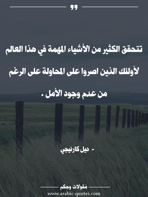 تتحقق الكثير من الأشياء المهمة في هذا العالم لأولئك الذين اصروا على المحاولة على الرغم من عدم وجود الأمل تحفيز Positive Quotes Arabic Quotes Arabic Words