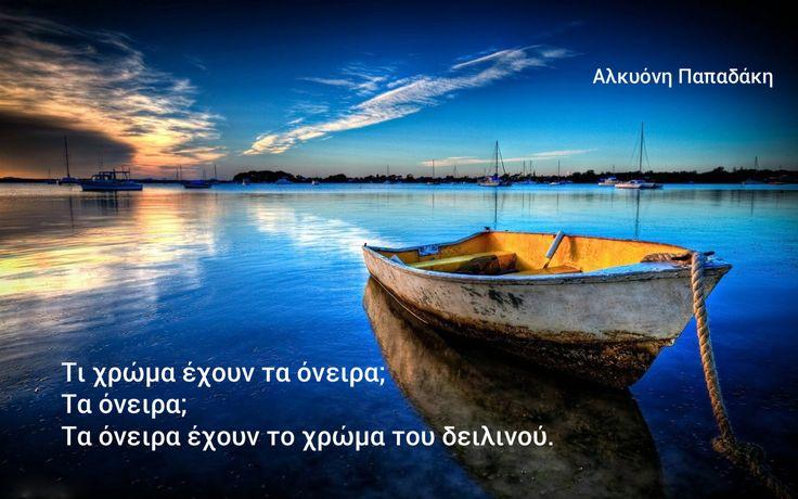 #oneira #dreams #vivlio #alkyoni_papadaki #kalendis #ekdoseis