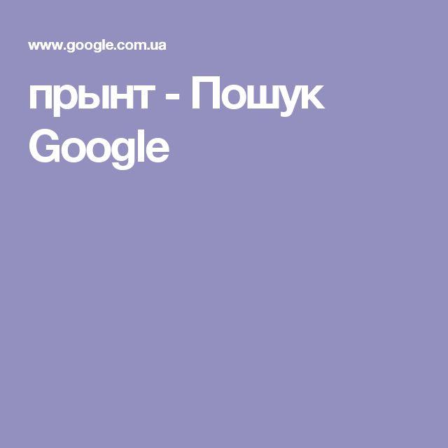 прынт - Пошук Google