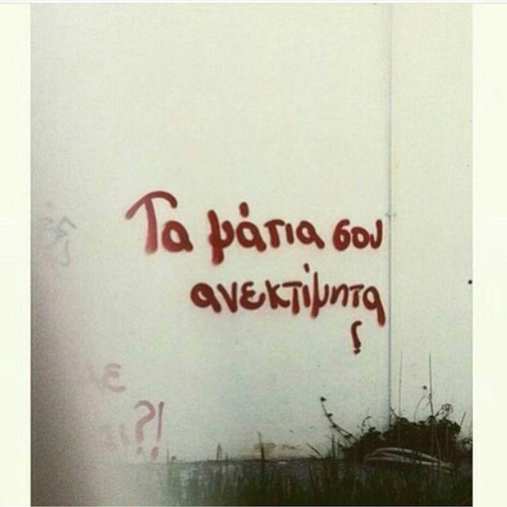 #greekquotes #ελληνικα #στιχακια #edita
