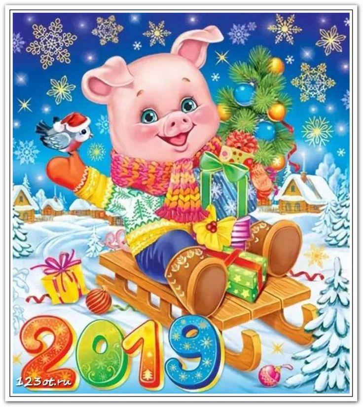 Рисованные открытки с новым годом 2019