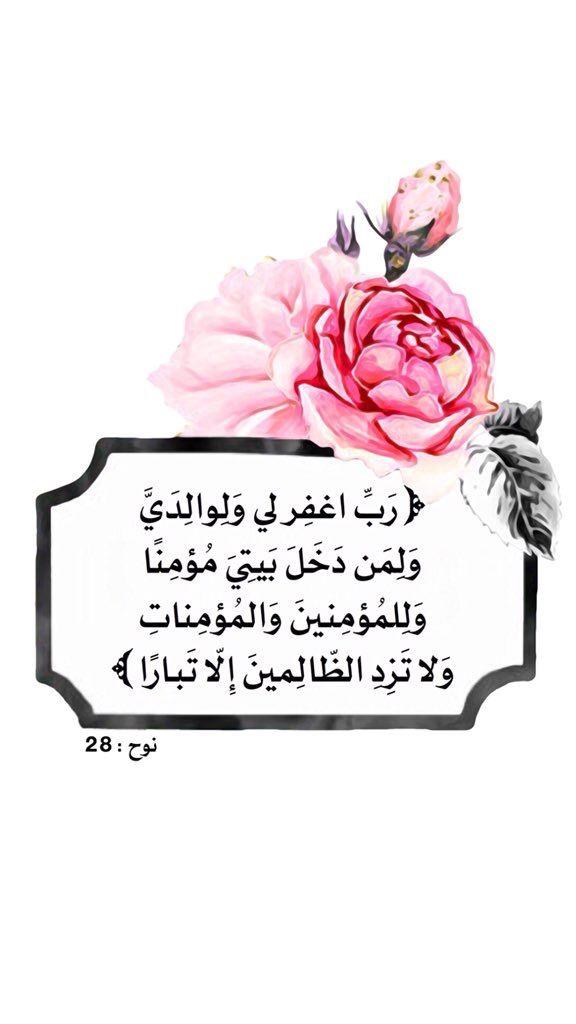 Pin By الأثر الجميل On دعاء Words Quotes Islamic Quotes Words
