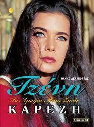 Jenny Karezi (1932-1992)