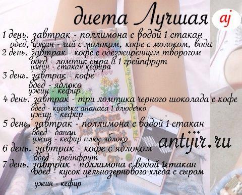 диета лучшая антижир, взято с http://antijir.ru/