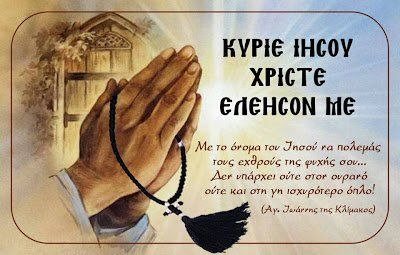 Αυτή είναι η πιο δυνατή Προσευχή - http://www.vimaorthodoxias.gr/theologikos-logos-diafora/αυτή-είναι-η-πιο-δυνατή-προσευχή/