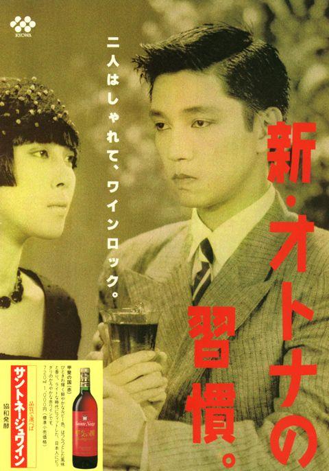 坂本龍一_1983  サントネージュワイン 当時は協和発酵、今はアサヒビールの発売。