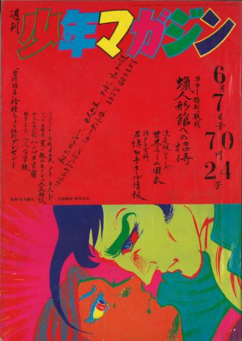 Shonen Magazine,  cover by Tadanori Yokoo