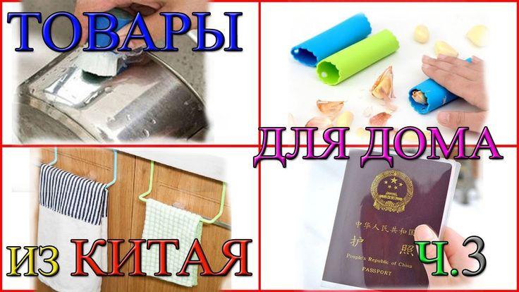 Товары для дома Часть 3 Посылки из Китая Аксессуары и товары для дома ча...