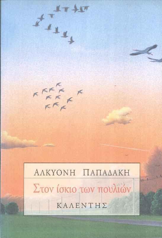 Αλκυόνη Παπαδάκη, Στον ίσκιο των πουλιών