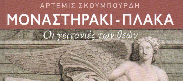 Μια συνάντηση για την Αθήνα