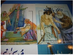 Urdu Language Bible Stories for Children / 16 Individual A4 Size Booklets with 16 Bible Charachter Illustrated Sudies / Each Book is 32 Pages Full Color / Moses / David / Ruth / Samuel / Peter /