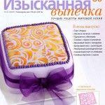 Журнал Изысканная выпечка 86 2015