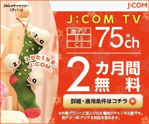 jcom-tv.jpg 300×250ピクセル