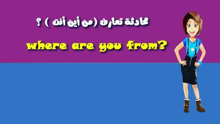 تعلم كيفية محادثة التعارف بين شخصين.... #learn #learner #english #meet  #english_learning #تعلم #الانجليزيه #تعليم_الانجليزية #britsh…   Memes,  Movie posters, Movies