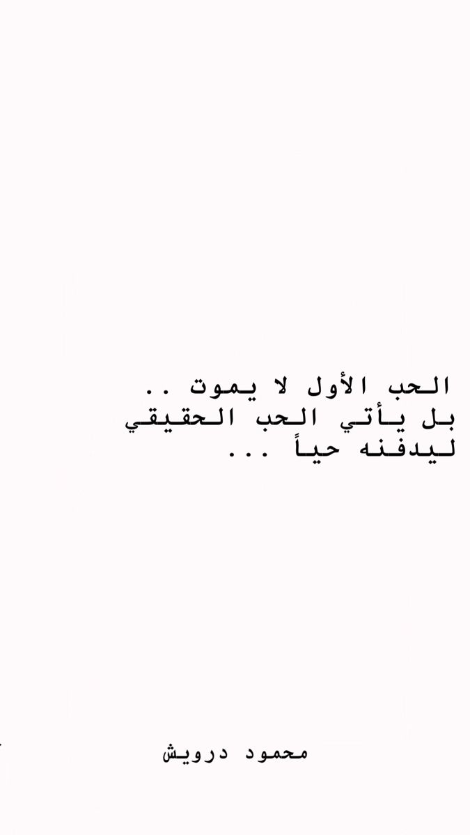 Quotes اقتباسات Arabic Love Quotes Quotes Love Quotes