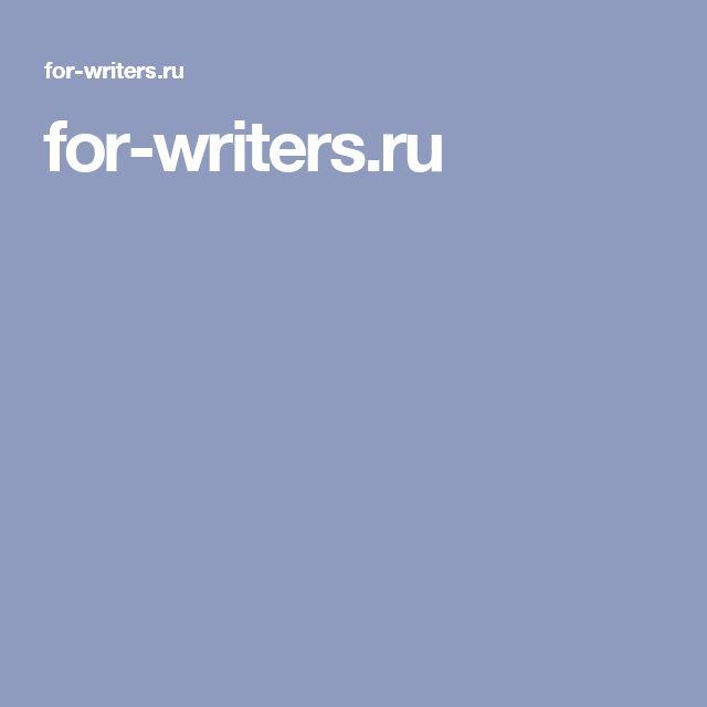 for-writers.ru
