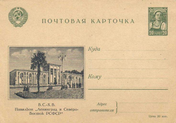 Почтовая карточка картинки