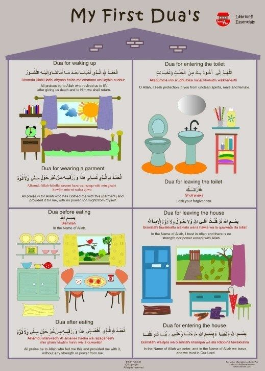 My First Duas Poster | Islamic Toys, Islamic Children Book, Muslim Toys