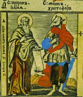 Prophet Isaiah and St. Christopher. Etching, Russia, 1772.
