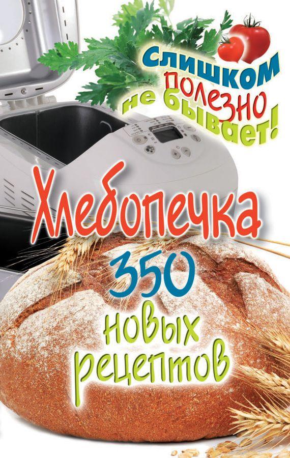 Хлебопечка. 350 новых рецептов - Красичкова Анастасия Геннадьевна