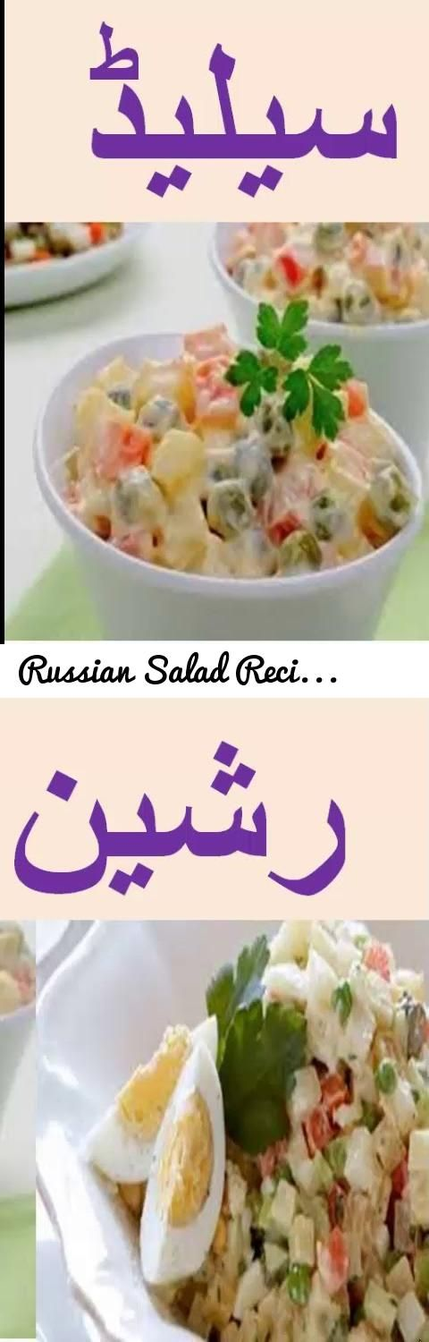 The 25 best chinese recipes in urdu ideas on pinterest salad russian salad recipe in urdu forumfinder Choice Image