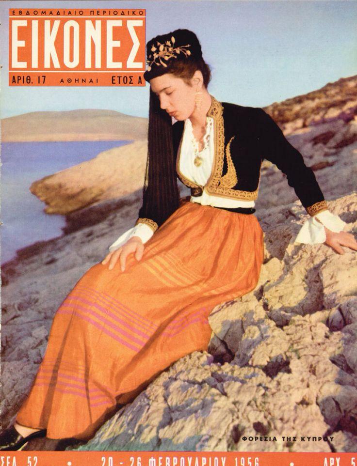 Φορεσιά της Κύπρου. (Λευκωσίας) Από το βιβλίο ΕΙΚΟΝΕΣ: 1955-1957 The Complete Cover Archive (Εκδόσεις Τσαγκαρουσιάνος) Το περιοδικό ΕΙΚΟΝΕΣ ήταν δημιούργημα της Ελένης Βλάχου. Το τολμηρό εγχείρημα της «Μεγάλης Κυρίας» της ελληνικής δημοσιογραφίας εμφανίστηκε στα περίπτερα στις 31 Οκτωβρίου 1955. Ήταν το πρώτο εικονογραφημένο περιοδικό στην Ελλάδα. https://www.retromaniax.gr/